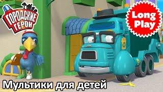 Городские герои - Сборник мультфильмов для малышей 06