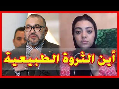 مايسة سلامة توجه طلب للملك: من يستغل الثروات الطبيعية المغربية ؟؟