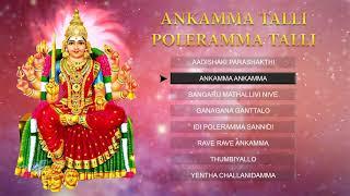 Ankamma Talli Poleramma Talli - Audio Jukebox | Devotional Songs | Namdhev | Aavudurthi