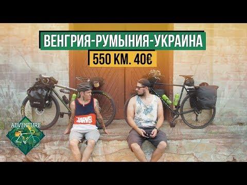 ВЕНГРИЯ-РУМЫНИЯ-УКРАИНА 550 КМ.