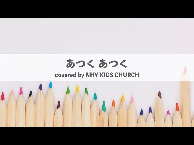 あつくあつく (cover)