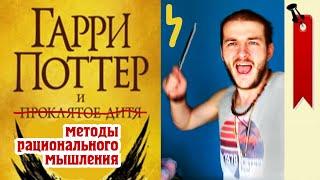 Гарри Поттер и Проклятое дитя (≡) обзор пьесы