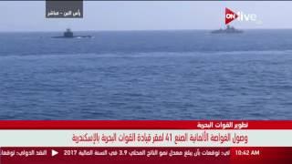 فيديو.. وصول أول غواصة ألمانية إلى المياه الإقليمية المصرية