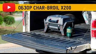 Обзор портативного газового гриля Char-Broil x200