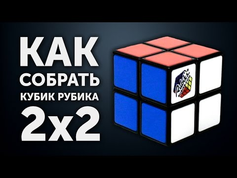 Как собрать кубик рубик 2x2 для начинающих