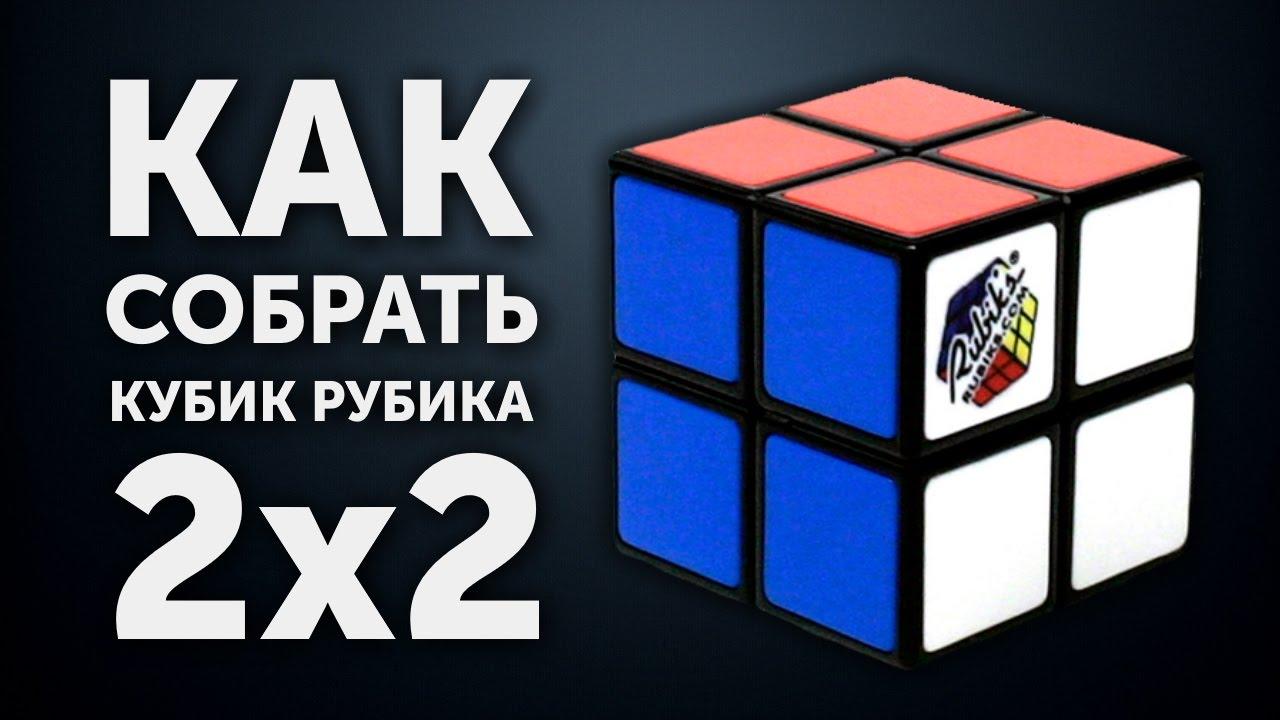 собрать кубик рубика 2х2 схема видео