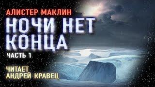 """Аудиокнига. А.Маклин """"Ночи нет конца"""". Часть 1. Читает Андрей Кравец."""