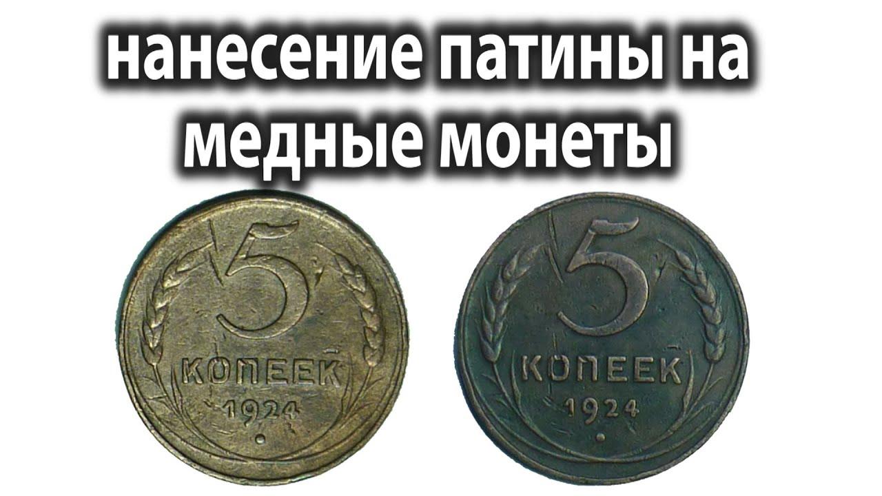 Нанесение патины на медные монеты что нашли на титанике
