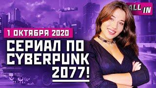 Новый Человек-паук, сериал Cyberpunk 2077, PS5 без The Elder Scrolls 6. Игровые новости ALL IN 1.10
