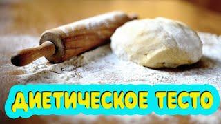 Как есть пельмени, вареники, манты и худеть? Диетическое пельменное тесто.