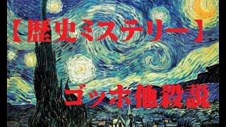 【歴史ミステリー】日本でも人気の高い後期印象派の画家、 ヴィンセント...