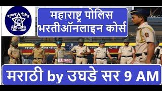 9 Am मराठी व्याकरण पोलीस भरती Live Class गणपत उघडे सर, Marathi Vyakaran Police Bharti PDF