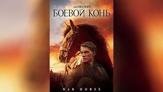 Боевой конь (2012)