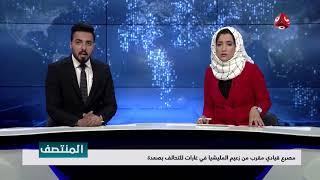 نشرة اخبار المنتصف 02-05 -2018 | تقديم هشام الزيادي و اماني علوان  | يمن شباب