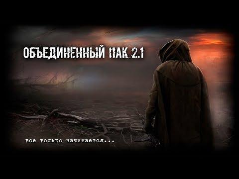 S.T.A.L.K.E.R.: Тень Чернобыля(MOD:Обьединённый пак)