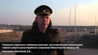Арсеналы Котово в Новгородской области