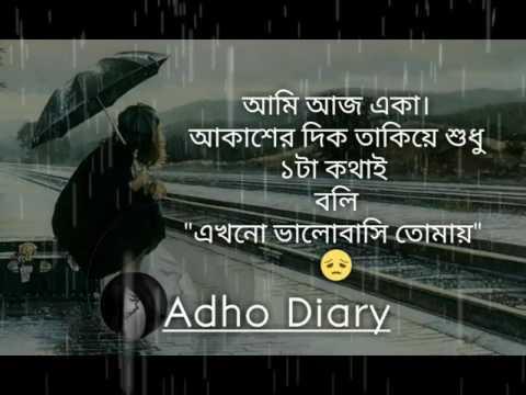 Ekhon Ami Bujhi Tomar Gurutto