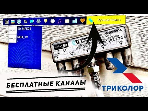 Бесплатные каналы в приемниках Триколор, МТС, Телекарта и НТВ Плюс? Секретные функции Diseq