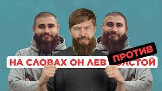 «Лев против», полицейские и война в центре Москвы | Александр Скрыльников