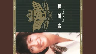 """Gui Ma Shuang Xing (Dian Ying """"Gui Ma Suang Xing"""" Ge Qu)"""