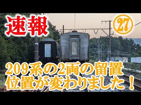 【伊豆急209系】無塗装の2両の留置位置が変わりました!現在の状況㉗
