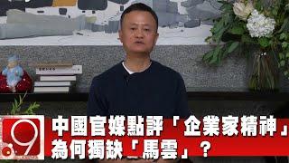 中國官媒點評「企業家精神」 為何獨缺「馬雲」? @9點換日線