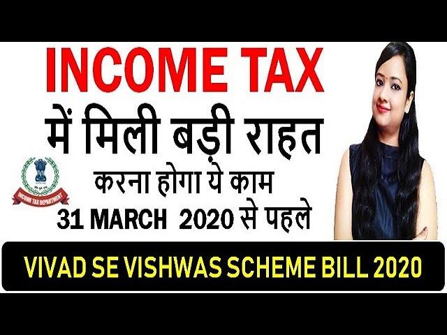 Big Relief in Income Tax|Vivad se vishwas scheme 2020|How to apply for  Vivad Se Vishwas scheme 2020