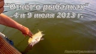 ПашАсУралмашА:-''Отчёт о рыбалках 4 и 9 июля 2013 г''
