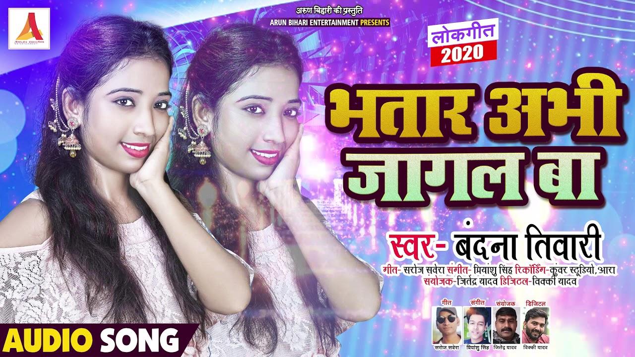 भतार अभी जागल बा | #Vandana Tiwari का #भोजपुरी सुपरहिट गाना | Bhojpuri Song 2020