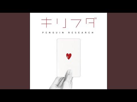 Youtube: Kirifuda / PENGUIN RESEARCH