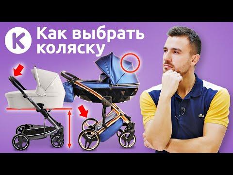 Как выбрать детскую коляску. 10 советов от эксперта Karapuzov