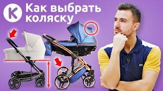 Как выбрать коляску для новорожденного. полезные советы от интернет-магазина karapuzov