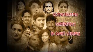 tamil vishwakarma celebrities