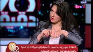 فنانة مصرية تروي: هكذا تحرّش بيّ رجل سبعيني في الساحل الشمالي! «فيديو» | وطن