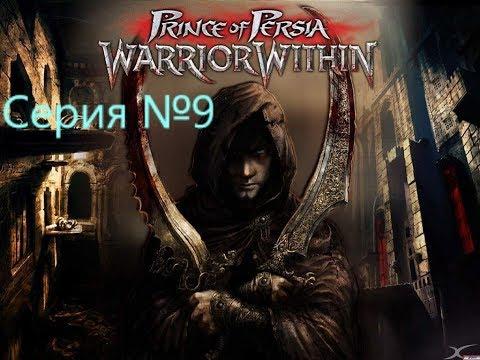Прохождение Prince of Persia:Warrior Within|Серия №9|Конец приключений в часовой башне