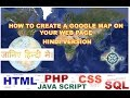 How to Create a Marker Info Window on Google MAP with Help of HTML, Java Script and Google API,