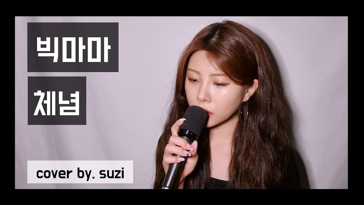빅마마 - 체념 cover by suzi / kpop
