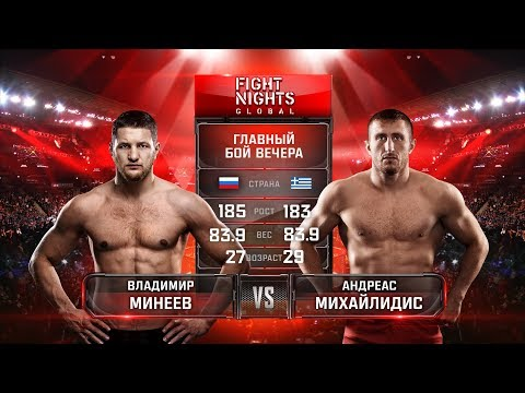 Андреас Михайлидис vs. Владимир Минеев / Andreas Michailidis vs. Vladimir Mineev