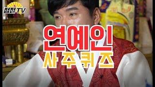 (26년차무당)박나래 김수미 이영자 연예인의 사주를 말씀드려볼게요^^[점점tv]