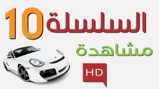 code rousseau maroc serie 10 تعليم السياقة بالمغرب