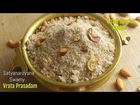 SatyanarayanaSwamy Vrat Prashad| Ugadi Special |సత్యనారాయణ స్వామి వ్రత ప్రసాదం|శాస్త్రీయమైన విధానం