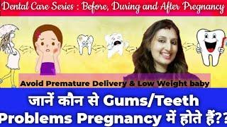 जानें कोैन से Gums/Teeth Problems Pregnancy में होते हैं||Avoid Premature Delivery & low weight baby