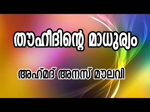 തൗഹീദിന്റെ മാധുര്യം :അഹ്മദ് അനസ് മൌലവി