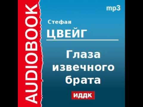 Все аудиокниги автора - Стефан Цвейг (скачать бесплатно
