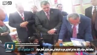 مصر العربية   محافظ شمال سيناء يتفقد عددا من المدارس مع بدء الدراسة فى بعض مدارس شمال سيناء