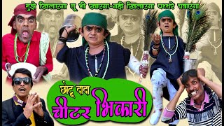 CHOTU BHIKAARI | छोटू भिकारी | Khandesh Comedy | Chottu dada comedy 2020
