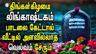 Lingashtakam Changes Your Life After Work shipping Lord Shiva | Best Tamil Devotional Songs