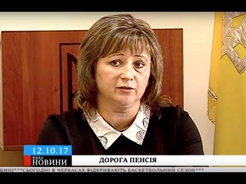 ТРК ВіККА: Черкащани зможуть купити необхідний для пенсії стаж