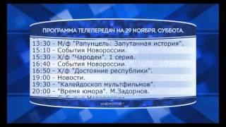 """Программа телепередач канала """"Новороссия ТВ"""" на 29.11.2014"""