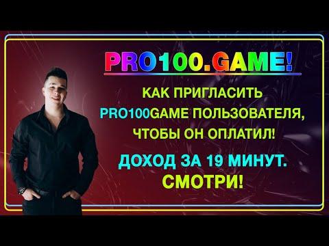 PRO100Game! Как пригласить PRO100Game пользователя, чтобы он оплатил! Доход за 19 минут. СМОТРИ!